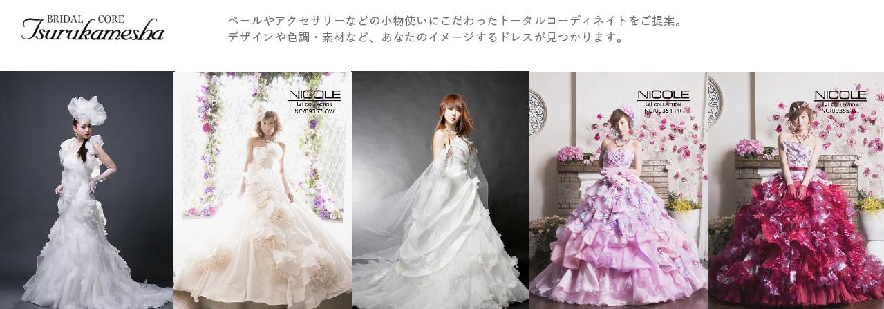 BRIDAL CORE TSURUKAMESHA ベールやアクセサリーなどの小物使いにこだわったトータルコーディネイトをご提案。デザインや色調・素材など、あなたのイメージするドレスが見つかります。