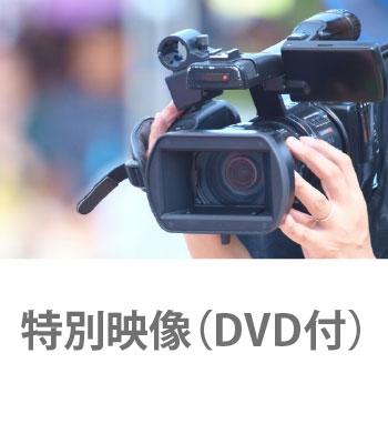 特別映像(DVD付)