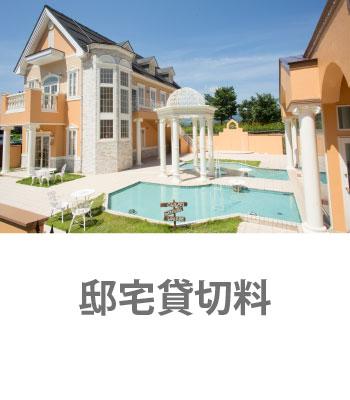 邸宅貸切料